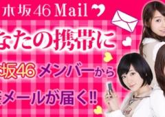 最下位は北野日奈子!1月度モバメ送信数ランキング!!【乃木坂46】