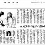 『血流改善で起床の痛み解消|産経新聞連載「薬膳のススメ」(56)』の画像