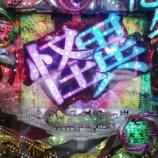『6月28日 カイノス1円パチンコ 化物語 』の画像