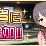 【デレステ】「乙倉悠貴」にボイスを追加!