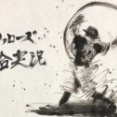 10.25 オリックス(山本)対楽天(田中)in楽天生命(1800-)試合実況記事