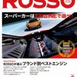 『ROSSO 6月号』の画像