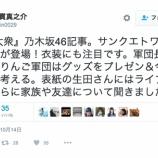 『【乃木坂46】サンクエトワール新曲衣装か!?これは楽しみ!!!』の画像