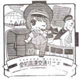 『つなげて!全国鉄道むすめ巡り「八草みずき」編』の画像