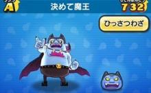 妖怪ウォッチぷにぷに 決めて魔王の入手方法と必殺技評価するニャン!
