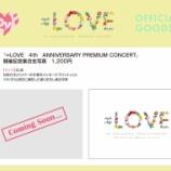 『[物販情報] =LOVE 4周年コンサート「=LOVE 4th ANNIVERSARY PREMIUM CONCERT」開催記念集合生写真発売!【イコラブ】』の画像