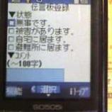 『携帯の災害伝言板サービス』の画像
