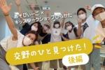 枚方で8/8に開催された『あそびぃーご × キッズワークショップひらかた』というイベントで見つけた交野のひと!〜後編〜