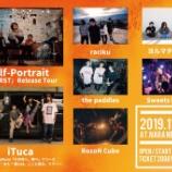 """『 【ライブ情報】【Self-Portrait 『AT FIRST』Release Tour / iTuca 1st mini album「その先へ、飛べ」リリース 〜こうやって""""また""""僕らは、ここに居る。ツアー〜】出演決定!』の画像"""