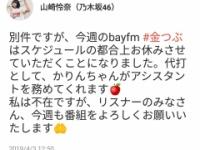 【乃木坂46】山崎怜奈さん23rd選抜入りか!??