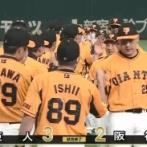 【勝ち】巨人ファン集合