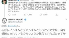 レイシズムとファシズムの定義は「韓国に対していい発信をしない」…立憲・石垣のり子の説明にツッコミ殺到