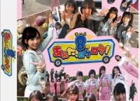 「チーム8のあんた、ロケロケ!」DVDが11月25日に発売決定!