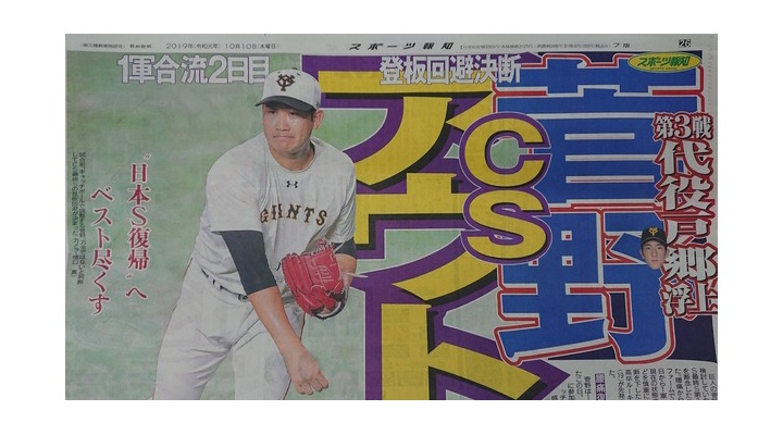 巨人・菅野、CS阪神戦は登板回避!3戦目先発は高卒ルーキー戸郷!