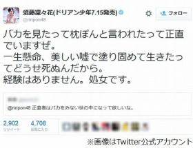 NMB48須藤凜々花さん19歳 アイドル史上初の処女宣言 「正直に言います。処女です」←これマジ?