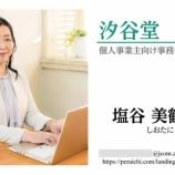 『【名刺制作実績】 個人事業主向け事務代行サービス 汐谷堂様』の画像