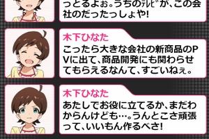 【グリマス】「大ヒット!アイドル商品開発部」ショートストーリーまとめ2