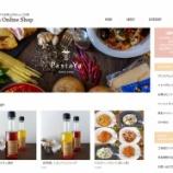 『【Online Shop】今なら10パーセントoffでお得にお買い物!』の画像