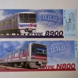 『新京成 11.11.11記念乗車券』の画像