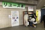 小説〜ビジネスまでいろんな本!環境事業所のフリマ行ったらリユース本があって無料で本がいただける!