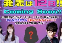 【乃木坂46】『らじらー』サンデー新MC単勝オッズ→掛橋2.3、柴田2.8、