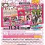 【お知らせ】MKM-ZERO 「アイドル横丁祭!! in 小倉あるあるcity」