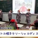 【動画】中国、小学校再開も児童に感染防止用の「幅1mの帽子」を着帽させる [海外]