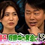 『【行列】雨上がり宮迫博之が大島優子にブチ切れwww理由wwwwww』の画像