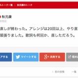 『【乃木坂46】秋元康『乃木坂の直しが終わった。アレンジは20回以上やり直した。』』の画像