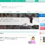 『LIV/サクラ出会い系サイト評価』の画像
