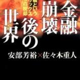 『広報②「にんげんクラブ東京ウェルカムパーティー」9月30日』の画像