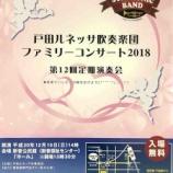 『戸田ルネッサ吹奏楽団ファミリーコンサート2018が16日(日)14時から新曽公民館(新曽福祉センター)で開演(開場は13時半)。入場無料!』の画像