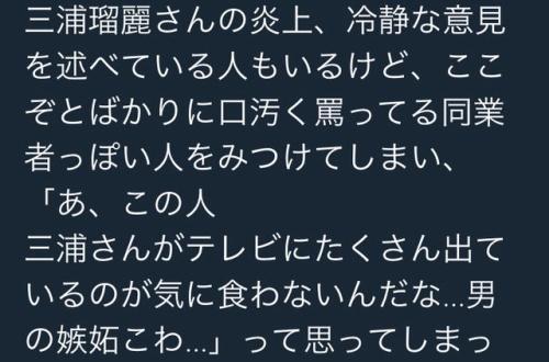 【速報】はあちゅうさん、三浦瑠麗炎上問題に緊急参戦!wのサムネイル画像
