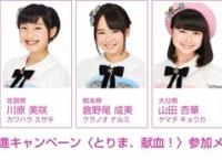 【チーム8】2/15より、九州7県で献血推進キャンペーンがスタート!