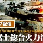【陸上自衛隊】ファンは要チェックや!「富士総合火力演習」5・23ライブ配信!