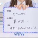 『これは実現か!!!梅澤美波、乃木坂46内の新たなユニット『towers』発表へ!!!!!!!!!!!!』の画像