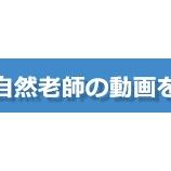『自然老師大阪・神戸座禅会終了 と平井堅』の画像