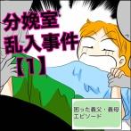 分娩室乱入事件【1】