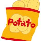 『ポテトチップスって安いやつ美味しくないね』の画像