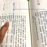『新元号「令和」の授業』の画像