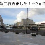 『敦賀に行きました!~Part2~』の画像