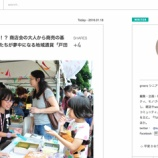 『「地域通貨でお店体験!」地域通貨戸田オールがウェブマガジンgreenzさんで紹介されました』の画像
