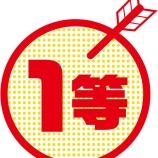 『【年末ジャンボ宝くじ】1等7億円が22本もあるチャンスを逃すの?』の画像