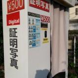 『都営新宿線西大島駅近くに激安スピード写真(証明写真)があるんですがww』の画像