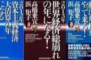 鳩山由紀夫「安倍首相とトランプの類似点は幼児的凶暴性にあると浜矩子先生」
