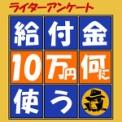 特別企画!!「ともだちライターは給付金10万円を受け取ったらどう使うか?~後編~」