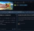 【悲報】Steam版『真・三國無双8』、不具合で言語に日本語を指定できるバグを修正されユーザーブチ切れ