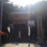 『【和歌山】紀三井寺の御朱印①(参道途中の塔頭寺院)』の画像