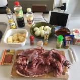 『休日のお料理➁ ~イノシシ肉のカムジャタン~』の画像