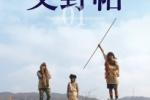 全国から800作品以上!原始人で『わたしのマチオモイ帖』に参加します!~大阪は3/7(金)から@メビック扇町で「交野帖」展示~